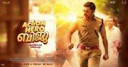 2016 Image Action Hero Biju Movie 993