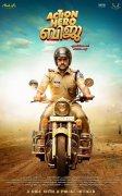Action Hero Biju Poster Nivin Movie Photo 207
