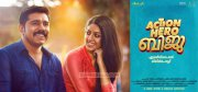 Feb 2016 Pictures Malayalam Cinema Action Hero Biju 7495