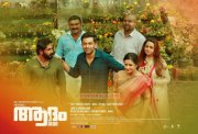 Latest Pictures Malayalam Cinema Adam Joan 5046