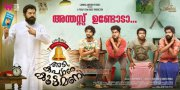 Adi Kapyare Kootamani Malayalam Movie New Album 138