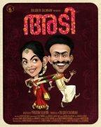 Malayalam Movie Adi New Still 4307