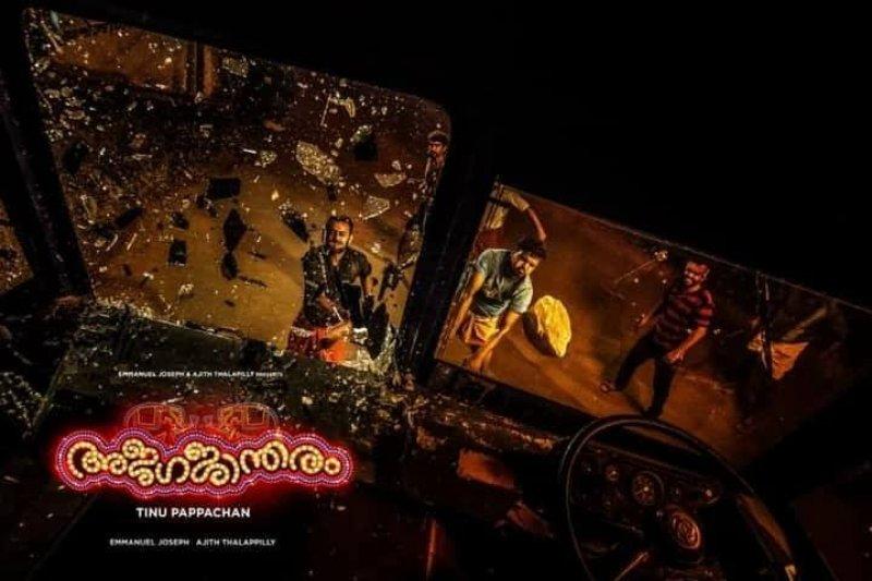 Malayalam Cinema Ajagajantharam Latest Picture 8014