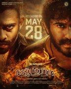 New Photo Ajagajantharam Malayalam Cinema 3195