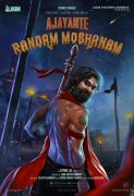 Ajayante Randam Moshanam Cinema Wallpaper 6964