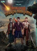 Ajayante Randam Moshanam Movie New Wallpapers 9013