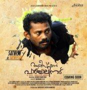 2020 Stills Alice In Panchalinadu Malayalam Movie 2150