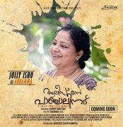 Album Alice In Panchalinadu Malayalam Movie 4532