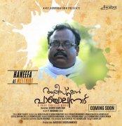 Alice In Panchalinadu Malayalam Cinema Latest Gallery 4633