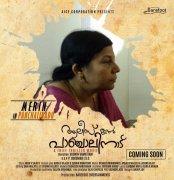 Image Malayalam Movie Alice In Panchalinadu 4966