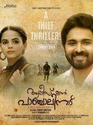 Images Malayalam Movie Alice In Panchalinadu 2620