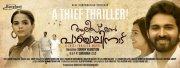 Latest Still Malayalam Film Alice In Panchalinadu 315