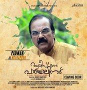 Malayalam Cinema Alice In Panchalinadu 2020 Photo 1253
