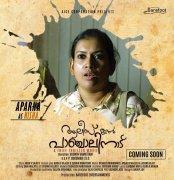 Malayalam Cinema Alice In Panchalinadu Gallery 8119