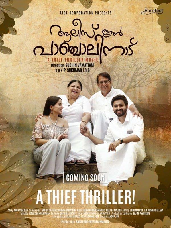 Malayalam Cinema Alice In Panchalinadu Latest Pic 7934