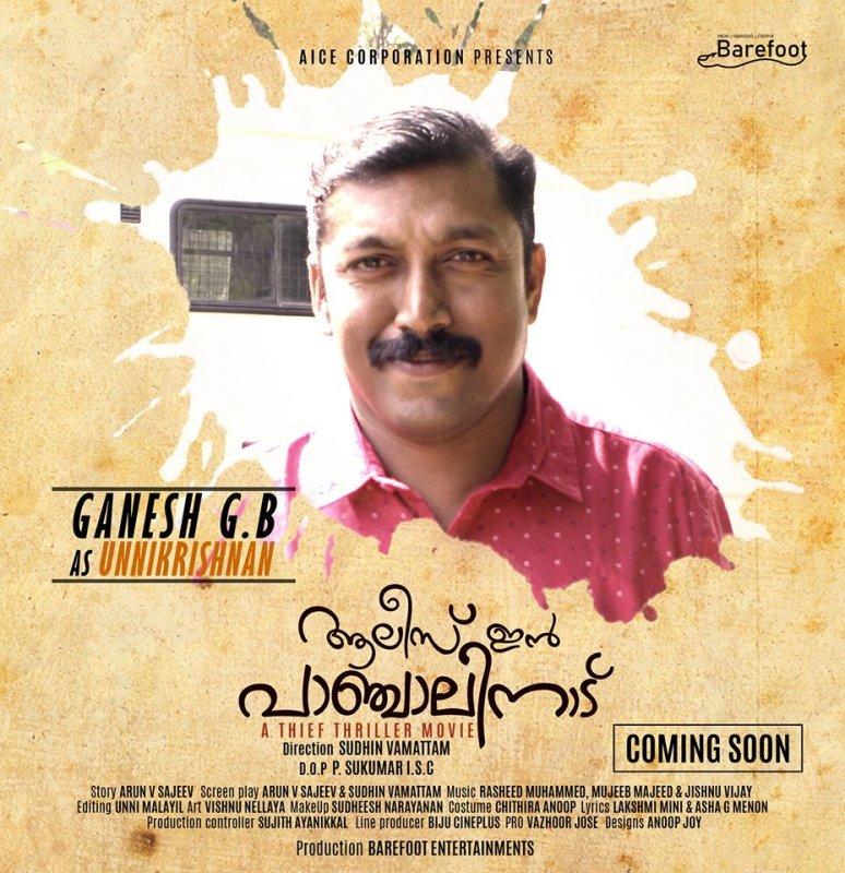 Malayalam Cinema Alice In Panchalinadu New Album 4989