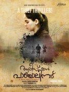 Recent Pictures Alice In Panchalinadu Film 5727