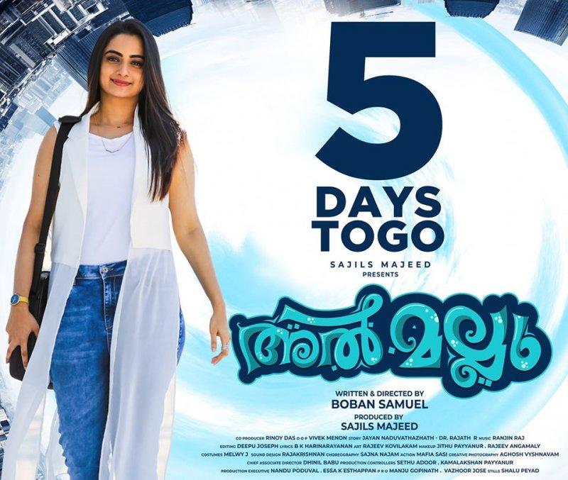 Almallu Malayalam Cinema Stills 5670