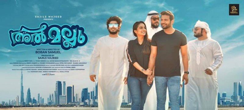 Almallu Malayalam Film 2019 Albums 8520