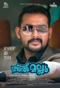 Almallu Malayalam Film 2020 Stills 8372