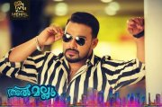 Anoop Majeed In Al Mallu Movie 340