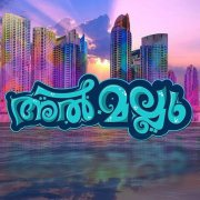 Latest Album Almallu Movie 4980