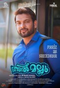 Malayalam Film Almallu 2020 Wallpapers 2518