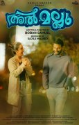 New Pics Almallu Malayalam Film 7078