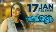 New Pictures Malayalam Movie Almallu 263