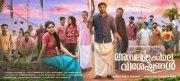2021 Photos Cinema Ambalamukkile Visheshangal 5633