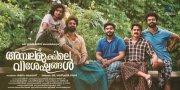 Ambalamukkile Visheshangal Malayalam Film Latest Gallery 8761