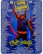Ambili Theatre List New Still 424