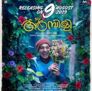 Malayalam Film Ambili Recent Picture 2163