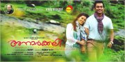 Anarkali Malayalam Cinema New Still 2936