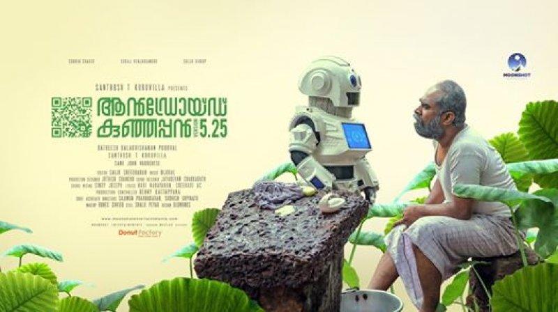 Android Kunjappan Malayalam Movie Album 8750