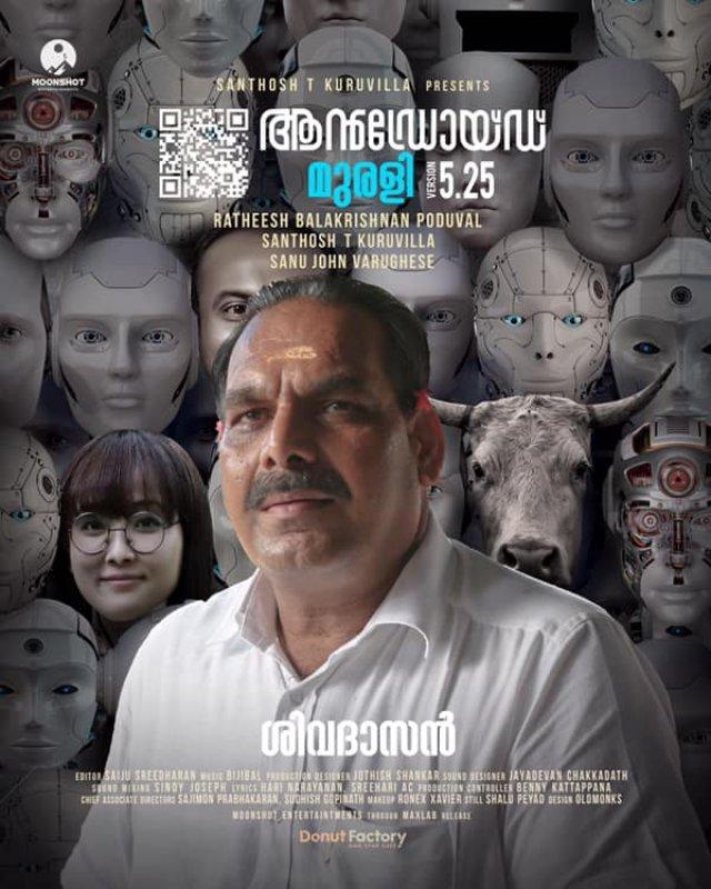 Android Kunjappan New Poster 430
