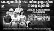 Android Kunjappan Release Poster 67