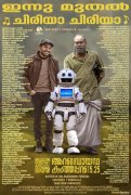 Android Kunjappan Theater List 416