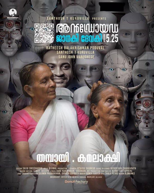 Images Android Kunjappan Malayalam Film 9816
