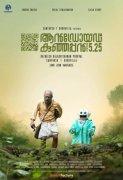 Latest Pic Android Kunjappan Malayalam Movie 8331
