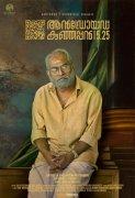 Movie Android Kunjappan Suraaj Venjaramood 397