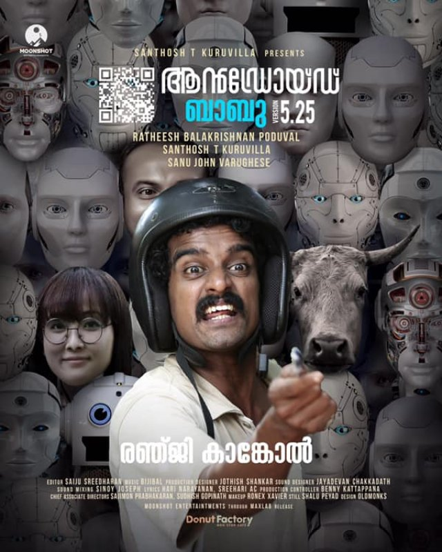 New Wallpapers Malayalam Cinema Android Kunjappan 5485