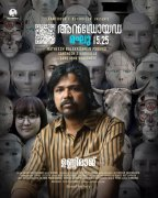 Recent Wallpapers Android Kunjappan Malayalam Film 4533