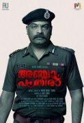 Anjaam Pathiraa Cinema Jan 2020 Photo 3420