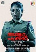 Anjaam Pathiraa Malayalam Cinema 2020 Images 9482