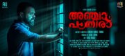 Anjaam Pathiraa Movie New Wallpapers 3131