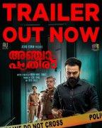 Anjaam Pathiraa Trailer Poster Kunchacko Boban 578