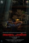 Kunchacko Boban Film Anjaam Pathira First Look Poster 561
