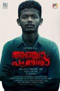 Malayalam Cinema Anjaam Pathiraa Pictures 1992