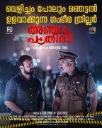 Malayalam Film Anjaam Pathiraa New Album 7931